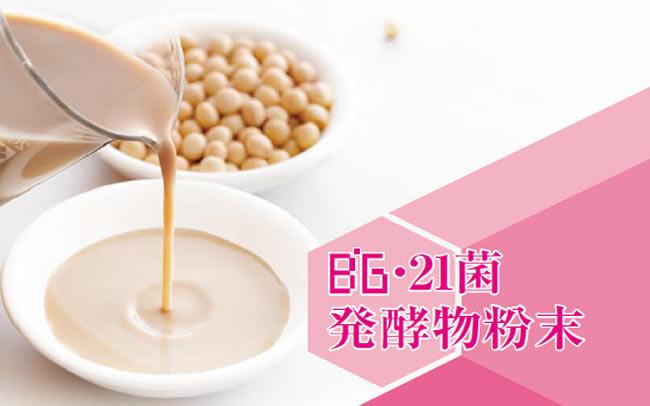 BG・21菌発酵物粉末